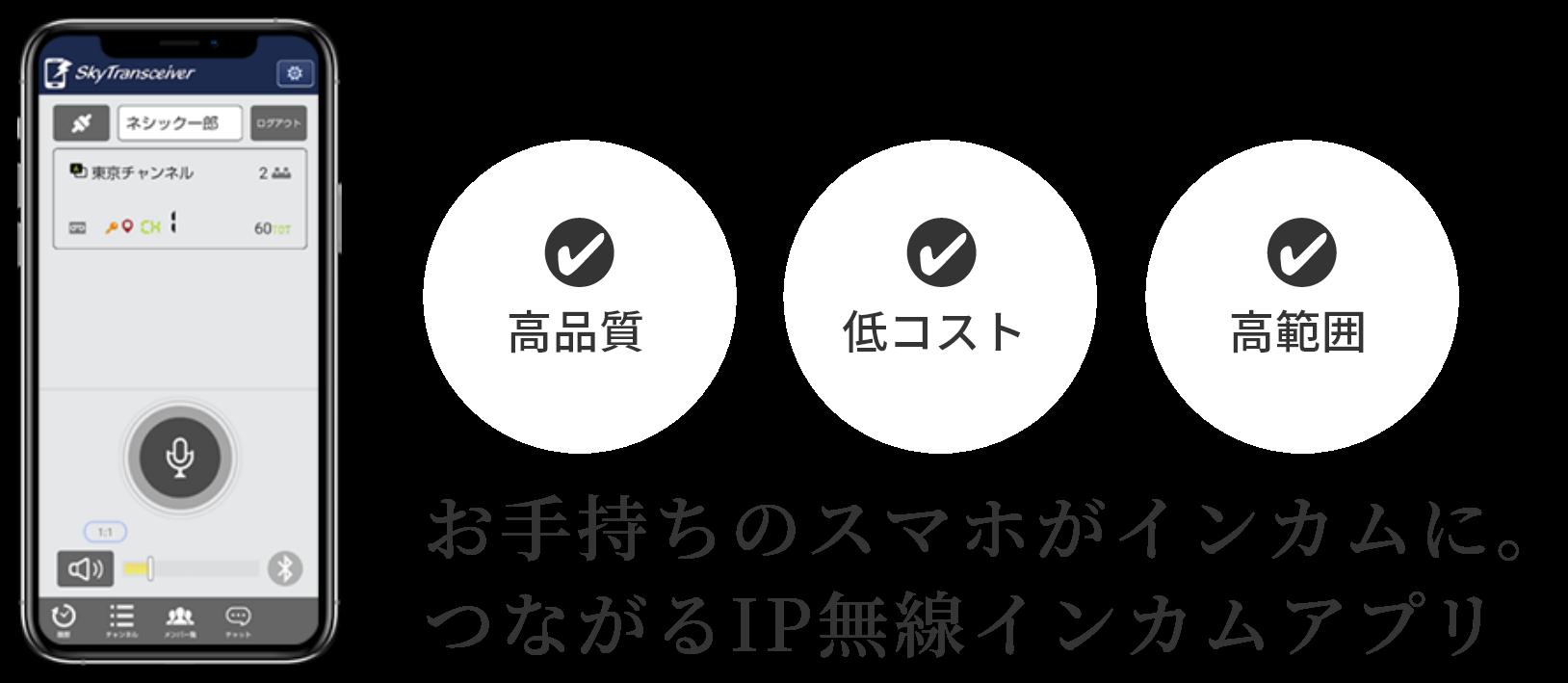 「高品質」「低コスト」「広範囲」お手持ちのスマホがインカムに。つながるIP無線インカムアプリ