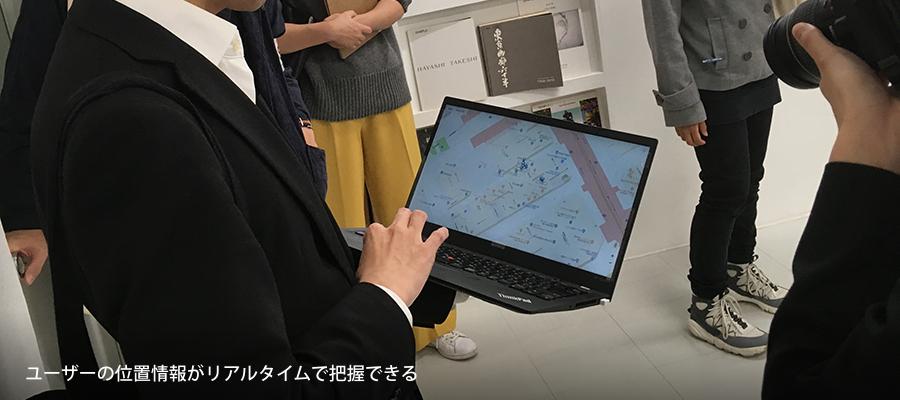 オプションの指令局PCを使い、ユーザーの位置情報を確認している場面
