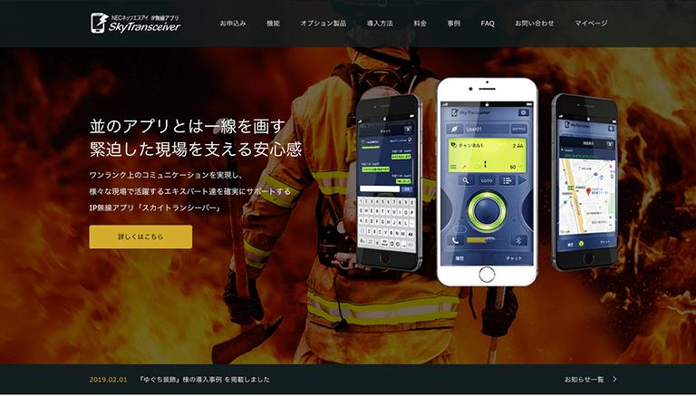 おすすめIP無線アプリ「スカイトランシーバー」