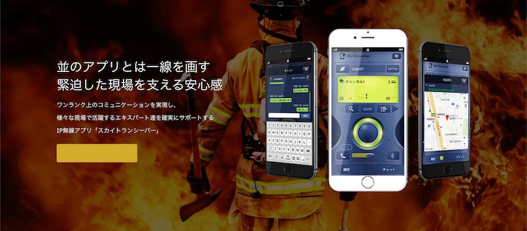 消防団で使えるおすすめ無線アプリ「スカイトランシーバー」