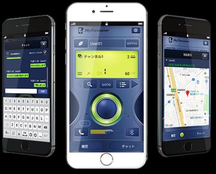 IP無線アプリ スカイトランシーバー