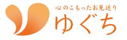 専門葬儀社「ゆぐち」ロゴ